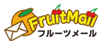 フルーツメール