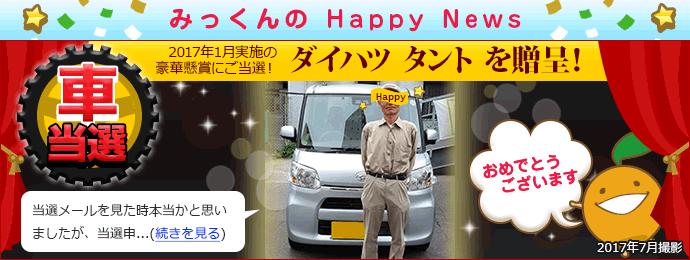 車当選!おめでとうございます!
