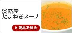 淡路産 たまねぎスープ