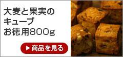 大麦と果実のキューブ お徳用800g