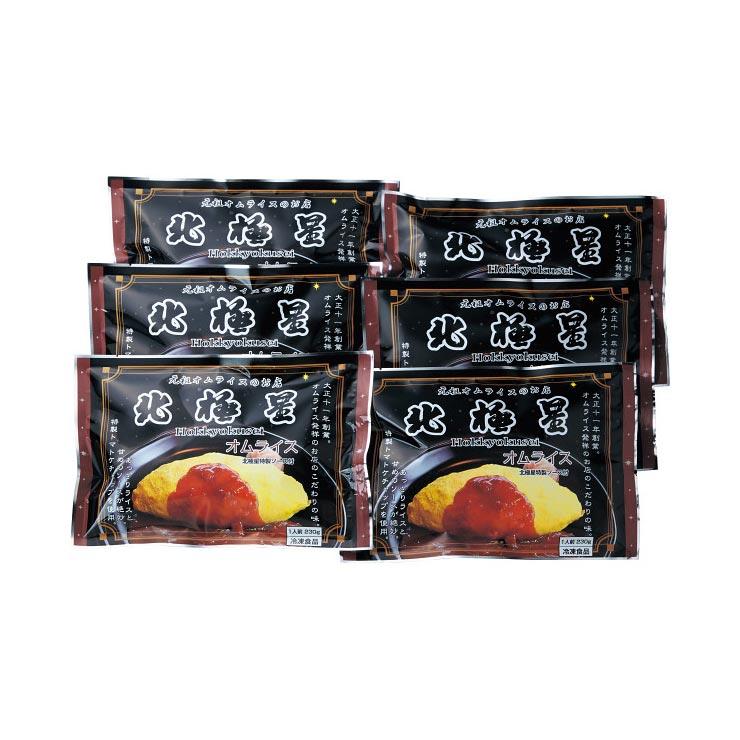 【送料無料】大阪心斎橋『北極星』 オムライス(レンジ調理用・6食)  の商品画像
