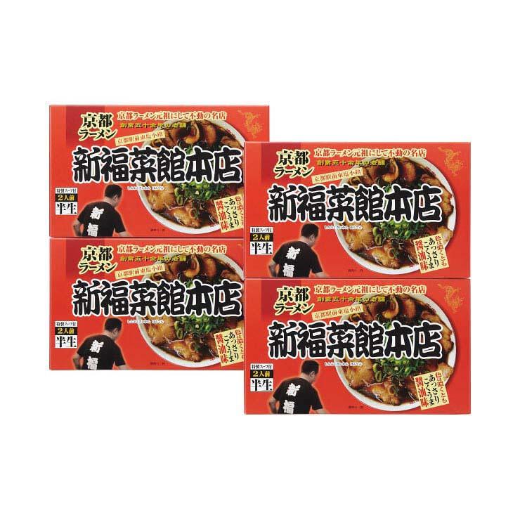 【送料無料】京都ラーメン 新福菜館本店  の商品画像