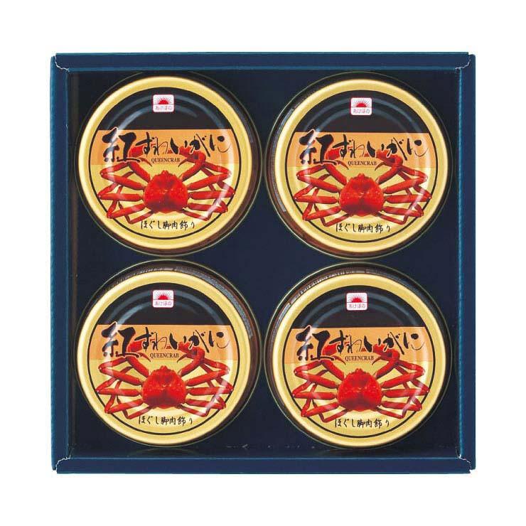 【送料無料】あけぼの 紅ずわいがに缶詰詰合せ AZ−2 の商品画像