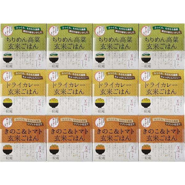 【送料無料】レンジで簡単!3種の玄米ごはんセット(計12食) の商品画像