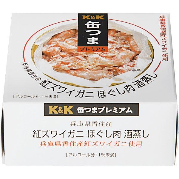 【送料無料】缶つまプレミアム兵庫県香住産紅ズワイガニほぐし肉酒蒸し の商品画像