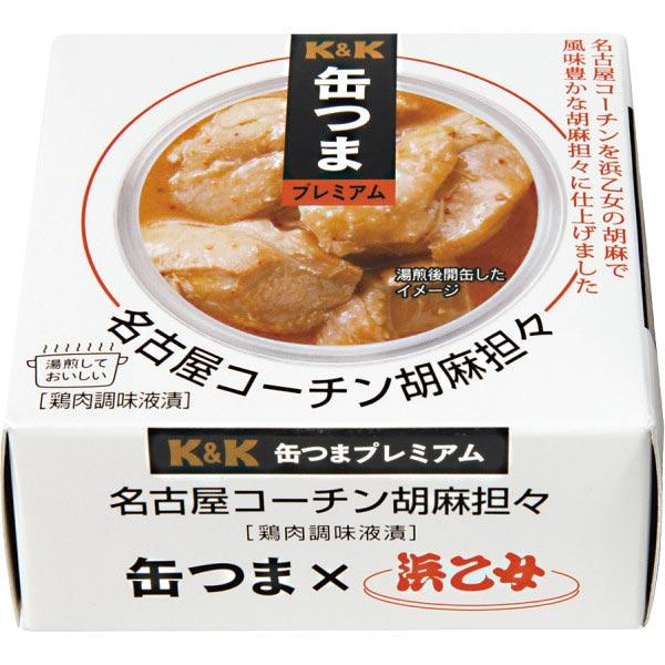 【送料無料】缶つまプレミアム名古屋コーチン胡麻担々 の商品画像