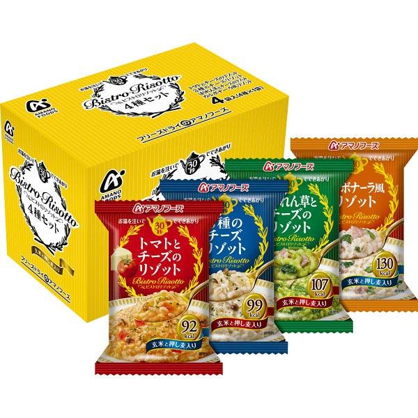 【送料無料】アマノフーズ ビストロリゾット4種セット(4食) の商品画像
