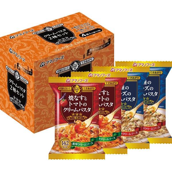 【送料無料】アマノフーズ 三ツ星キッチン クリームパスタ2種セット・4食 の商品画像
