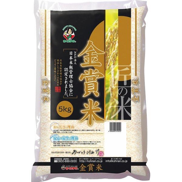 【送料無料】金賞米5kg の商品画像