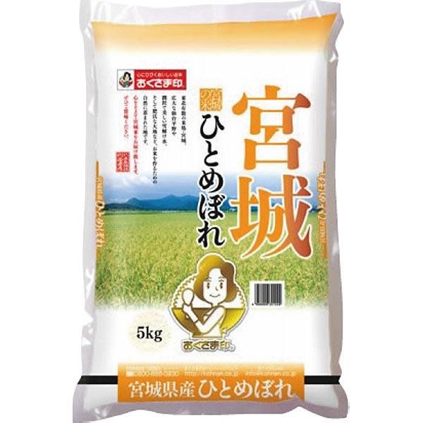 【送料無料】宮城県産 ひとめぼれ5kg の商品画像