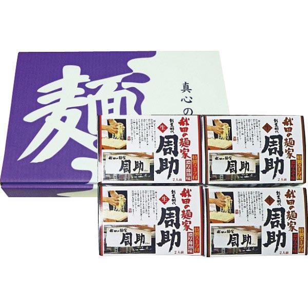 【送料無料】秋田の周助ラーメンセット(8食) の商品画像