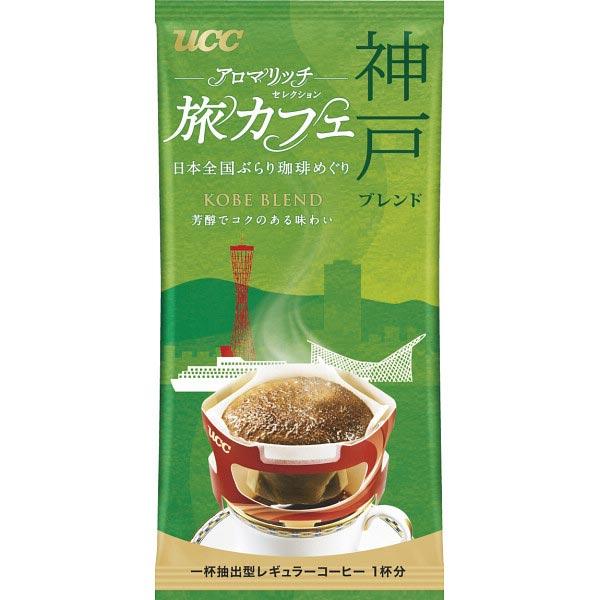 【送料無料】UCC アロマリッチセレクション旅カフェ(15P) 神戸ブレンド の商品画像