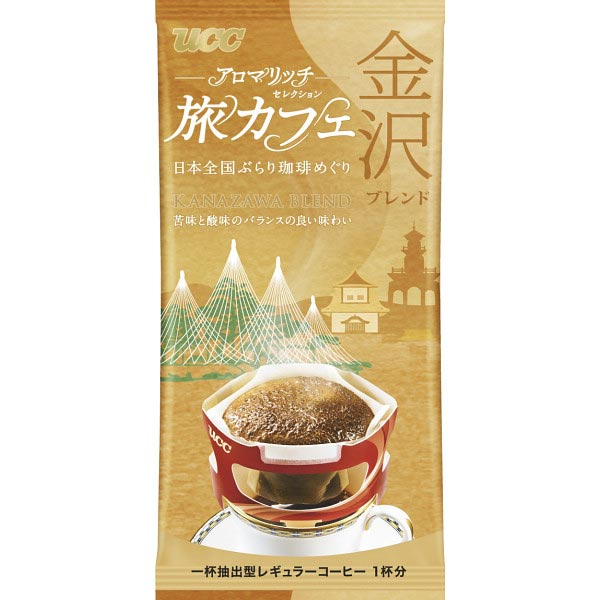 【送料無料】UCC アロマリッチセレクション旅カフェ(15P) 金沢ブレンド の商品画像