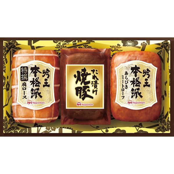 日本ハム 本格派吟王3本セット FS-303 の商品画像
