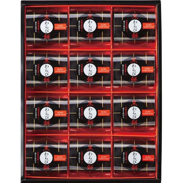 ダンケ 黒わらび餅 KWA-20  の商品画像