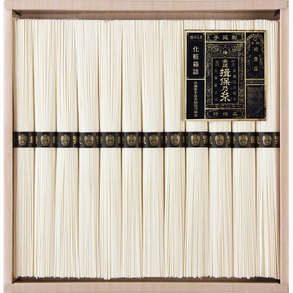 手延素麺 揖保乃糸 特級品 BH-20 の商品画像