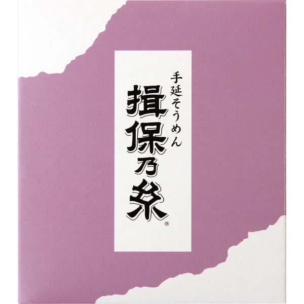 手延素麺 揖保乃糸 上級品 A-15 の商品画像