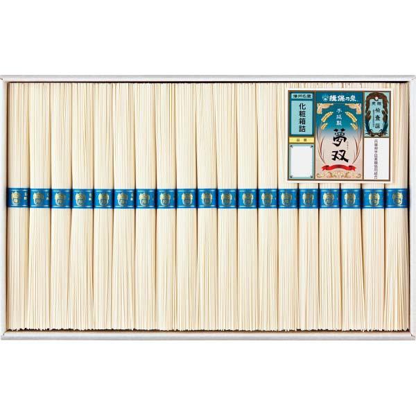 手延素麺 揖保乃糸 夢双(2段重ね) DMC-50 の商品画像