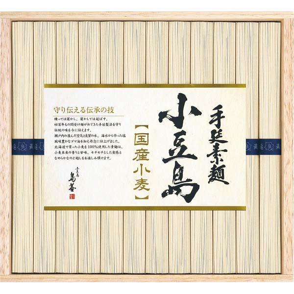 小豆島手延素麺(国産小麦100%) SJH20 の商品画像
