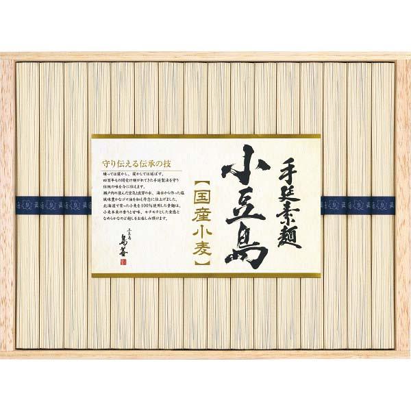 小豆島手延素麺(国産小麦100%) SJH50 の商品画像