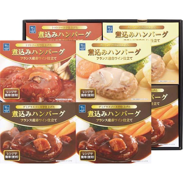 神戸開花亭 レンジで簡単!3種の煮込みハンバーグ(8食) KS-Z の商品画像