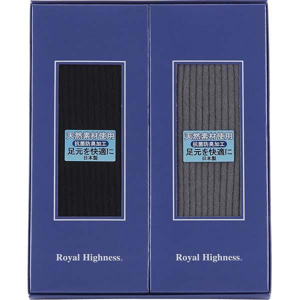 ロイヤルハイネス 紳士ソックス2足セット(抗菌消臭加工) の商品画像
