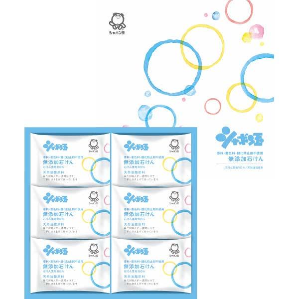 シャボン玉 無添加石鹸ギフトセット SMG-10B の商品画像