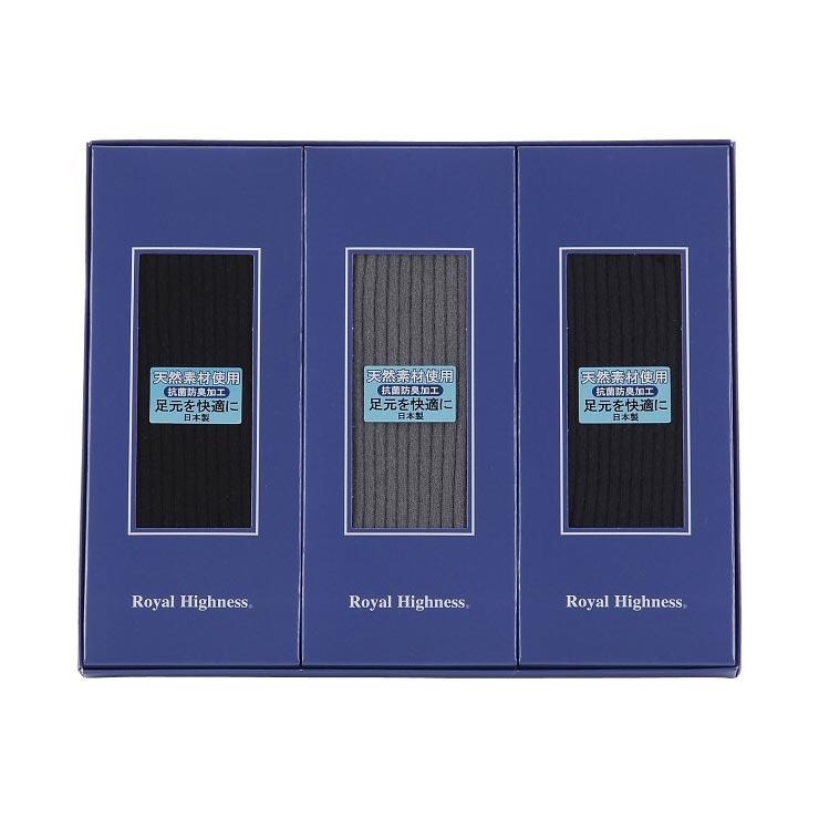 ロイヤルハイネス 紳士ソックス3足セット(抗菌消臭加工)  の商品画像