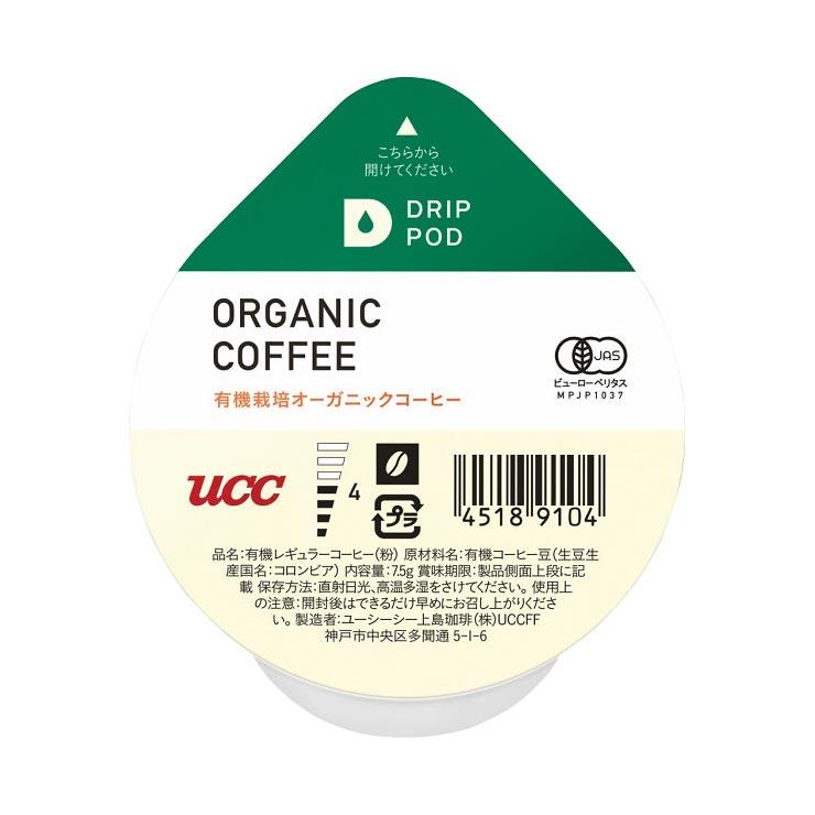 UCC ドリップポッド(8個)有機栽培オーガニックコーヒー DRIP POD有機栽培オーガニック8P の商品画像