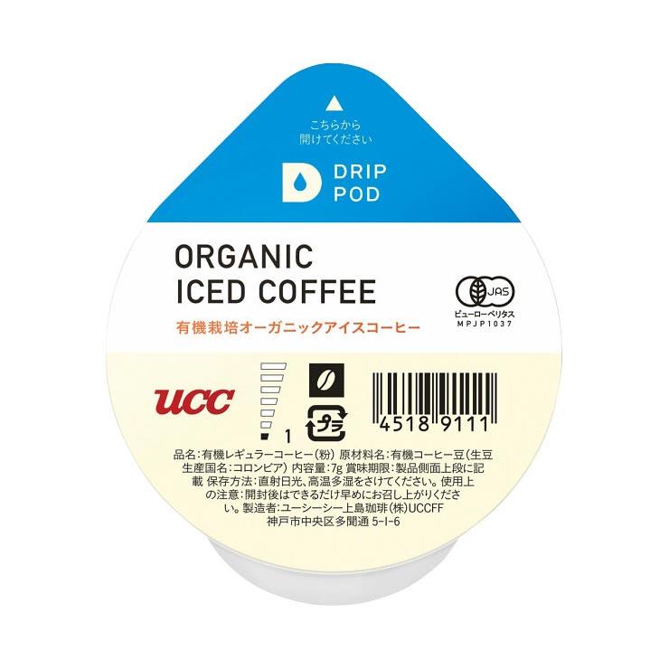 UCC ドリップポッド(8個)有機栽培オーガニックアイスコーヒー DRIP POD有機アイス8P の商品画像