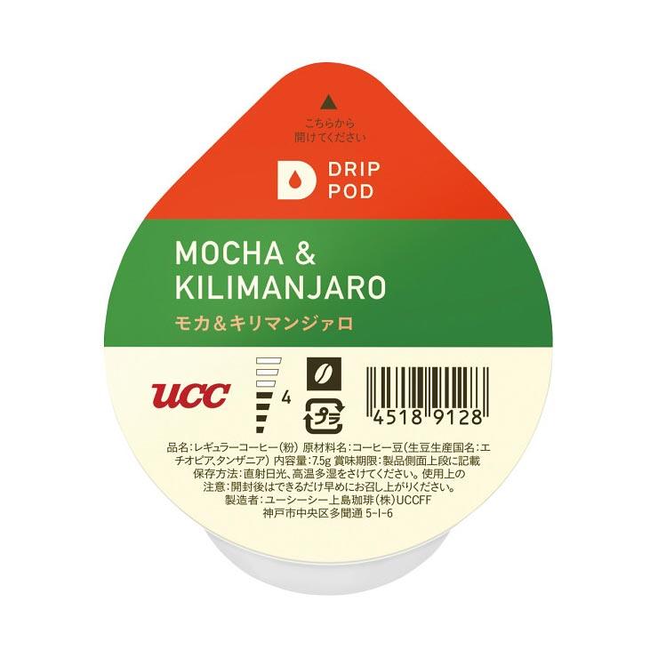 UCC ドリップポッド(8個)モカ&キリマンジァロ DRIP PODモカ&キリマンジァロ8P の商品画像
