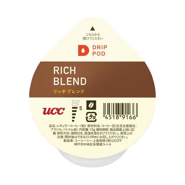 UCC ドリップポッド(8個)鑑定士の誇りリッチブレンド DRIP POD鑑定士リッチ の商品画像