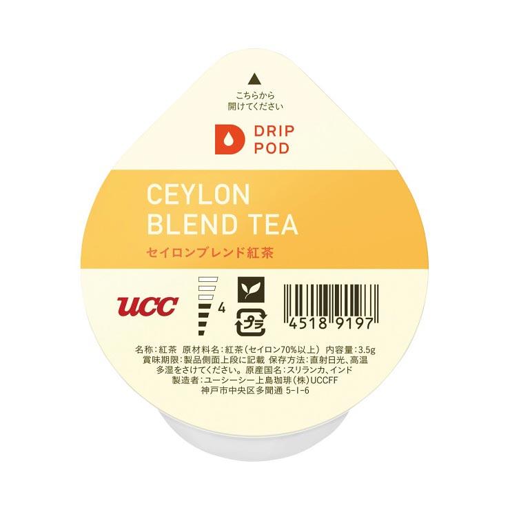UCC ドリップポッド(8個)セイロンブレンド紅茶 DRIP PODセイロン紅茶 の商品画像