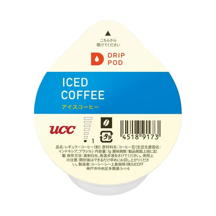 UCC ドリップポッド(8個)鑑定士の誇りアイスコーヒー DRIP POD鑑定士アイス の商品画像