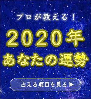 2020年あなたの運勢