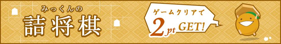 みっくんの詰将棋|フルーツメール