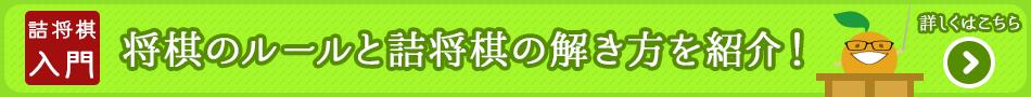 詰将棋入門!将棋のルールと詰将棋の解き方を紹介!
