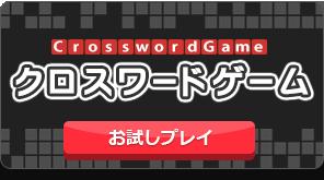 クロスワードゲーム