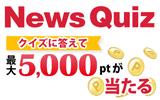 NewsQuiz
