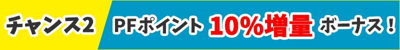 チャンス2 : ポイント10%増量ボーナス!期間中に貯めたポイントの10%を、キャンペーン終了後にボーナスとしてプレゼント!